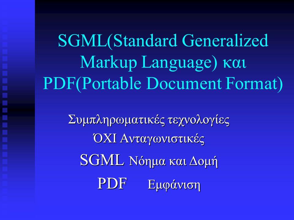 SGML AND PDF Γιατί χρειαζόμαστε και τα δύο