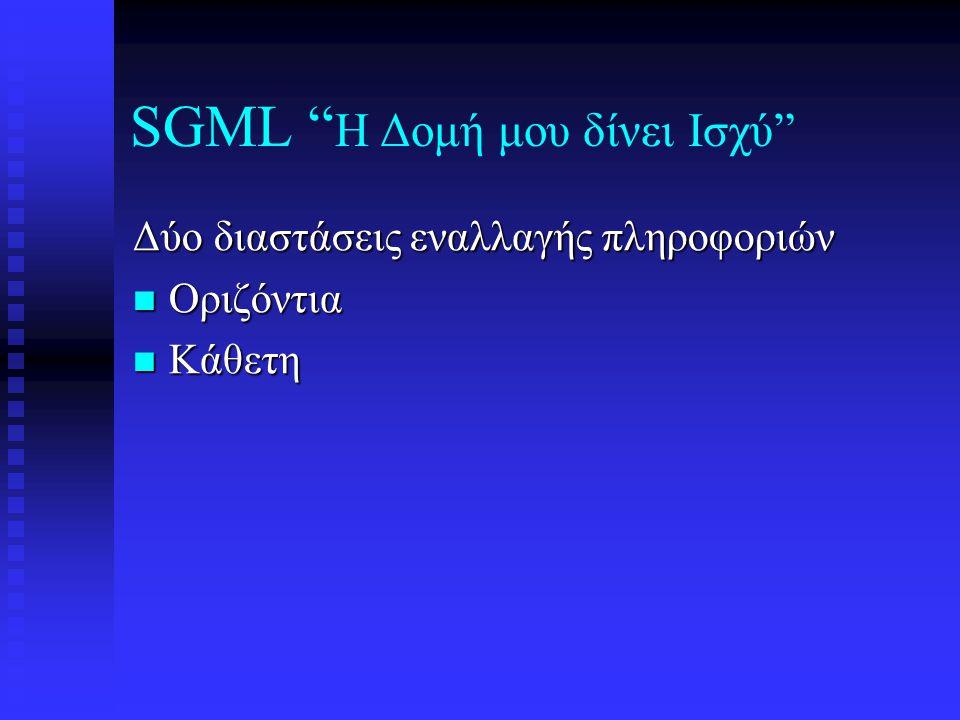 SGML(Standard Generalized Markup Language) και PDF(Portable Document Format) Συμπληρωματικές τεχνολογίες ΌΧΙ Ανταγωνιστικές SGML SGML Νόημα και Δομή PDF PDF Εμφάνιση