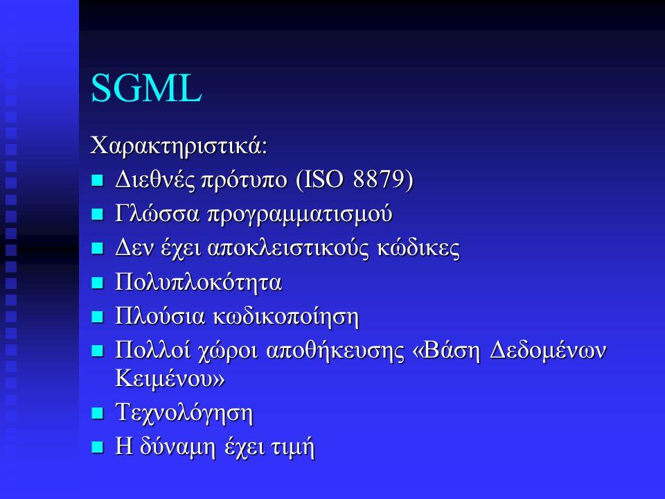 SGML Η Δομή μου δίνει Ισχύ Δύο διαστάσεις εναλλαγής πληροφοριών Οριζόντια Οριζόντια Κάθετη Κάθετη