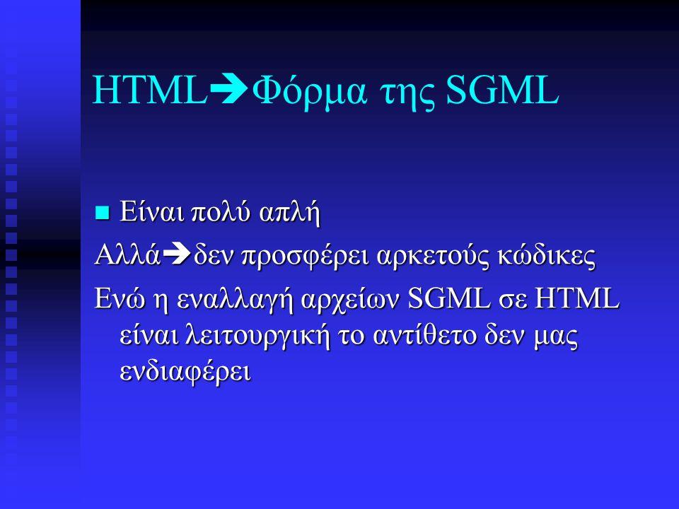 Το ολοκληρωμένο έγγραφο SGML περιλαμβάνει: Δήλωση Δήλωση DTD DTD Χρονική περίοδο έκδοσης εγγράφων Χρονική περίοδο έκδοσης εγγράφων