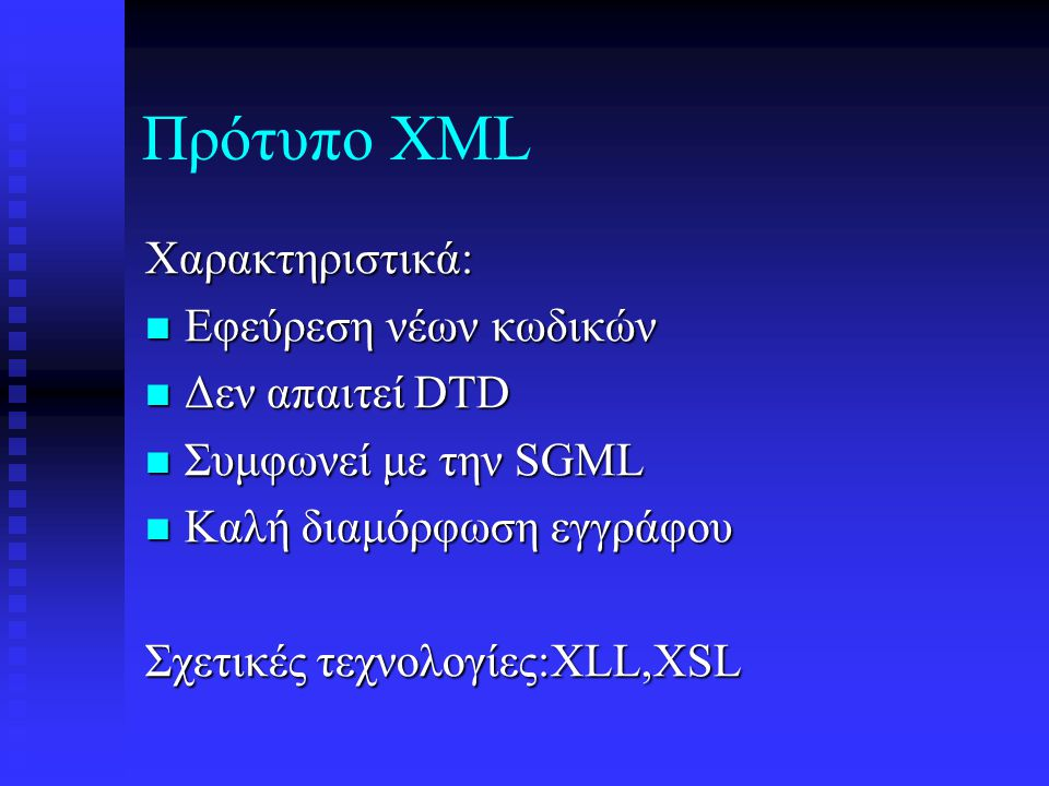 HTML  Φόρμα της SGML Είναι πολύ απλή Είναι πολύ απλή Αλλά  δεν προσφέρει αρκετούς κώδικες Ενώ η εναλλαγή αρχείων SGML σε HTML είναι λειτουργική το αντίθετο δεν μας ενδιαφέρει