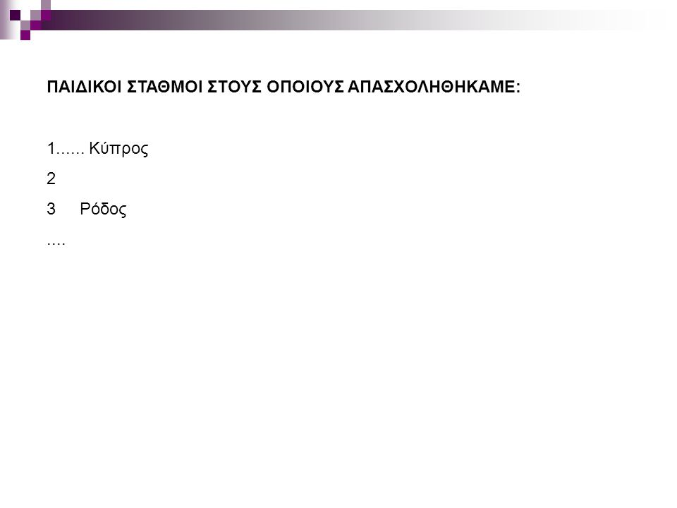 ΠΑΙΔΙΚΟΙ ΣΤΑΘΜΟΙ ΣΤΟΥΣ ΟΠΟΙΟΥΣ ΑΠΑΣΧΟΛΗΘΗΚΑΜΕ: 1...... Κύπρος 2 3 Ρόδος....