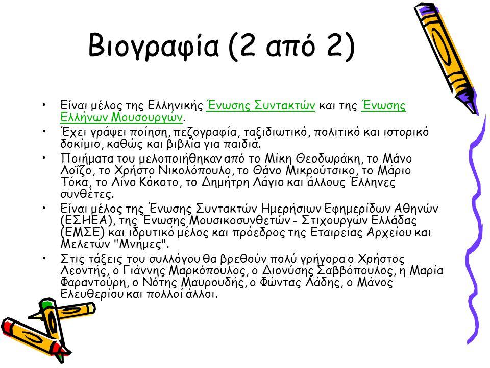 Βιογραφία (2 από 2) Είναι μέλος της Ελληνικής Ένωσης Συντακτών και της Ένωσης Ελλήνων Μουσουργών.Ένωσης ΣυντακτώνΈνωσης Ελλήνων Μουσουργών Έχει γράψει ποίηση, πεζογραφία, ταξιδιωτικό, πολιτικό και ιστορικό δοκίμιο, καθώς και βιβλία για παιδιά.