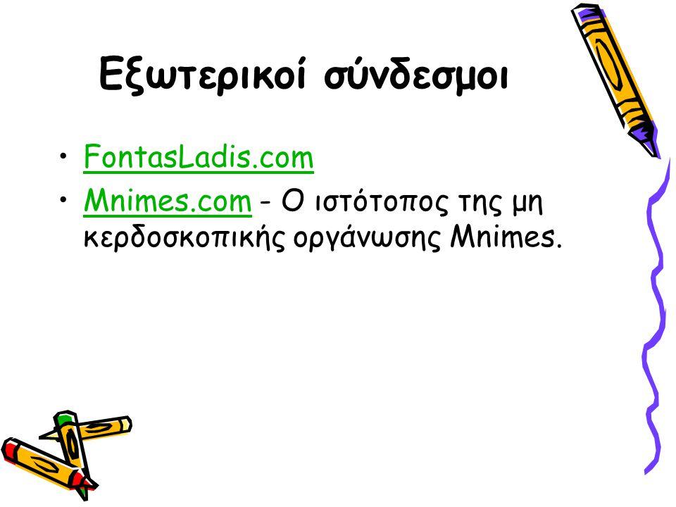 Εξωτερικοί σύνδεσμοι FontasLadis.com Mnimes.com - Ο ιστότοπος της μη κερδοσκοπικής οργάνωσης Mnimes.Mnimes.com