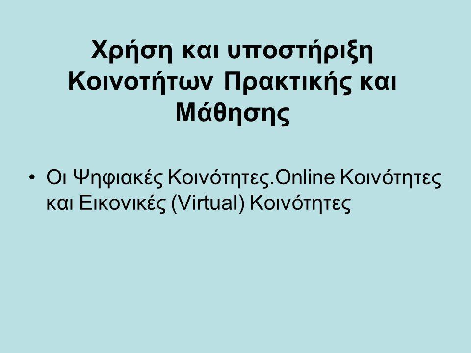 Χρήση και υποστήριξη Κοινοτήτων Πρακτικής και Μάθησης Οι Ψηφιακές Κοινότητες.Online Κοινότητες και Εικονικές (Virtual) Κοινότητες