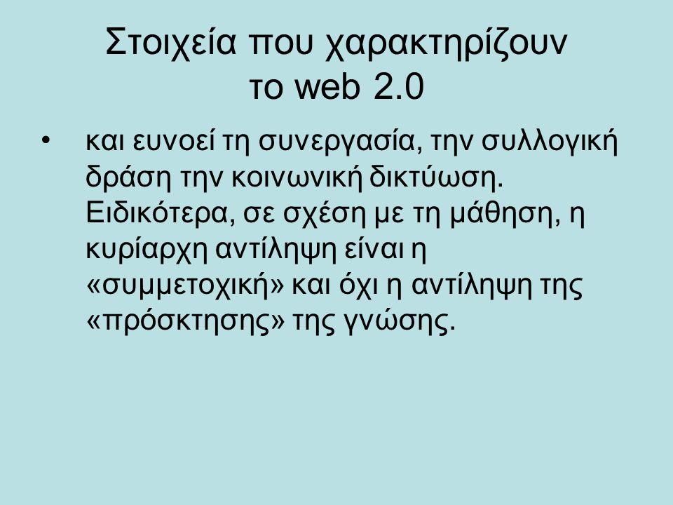 Στοιχεία που χαρακτηρίζουν το web 2.0 και ευνοεί τη συνεργασία, την συλλογική δράση την κοινωνική δικτύωση. Eιδικότερα, σε σχέση με τη μάθηση, η κυρία