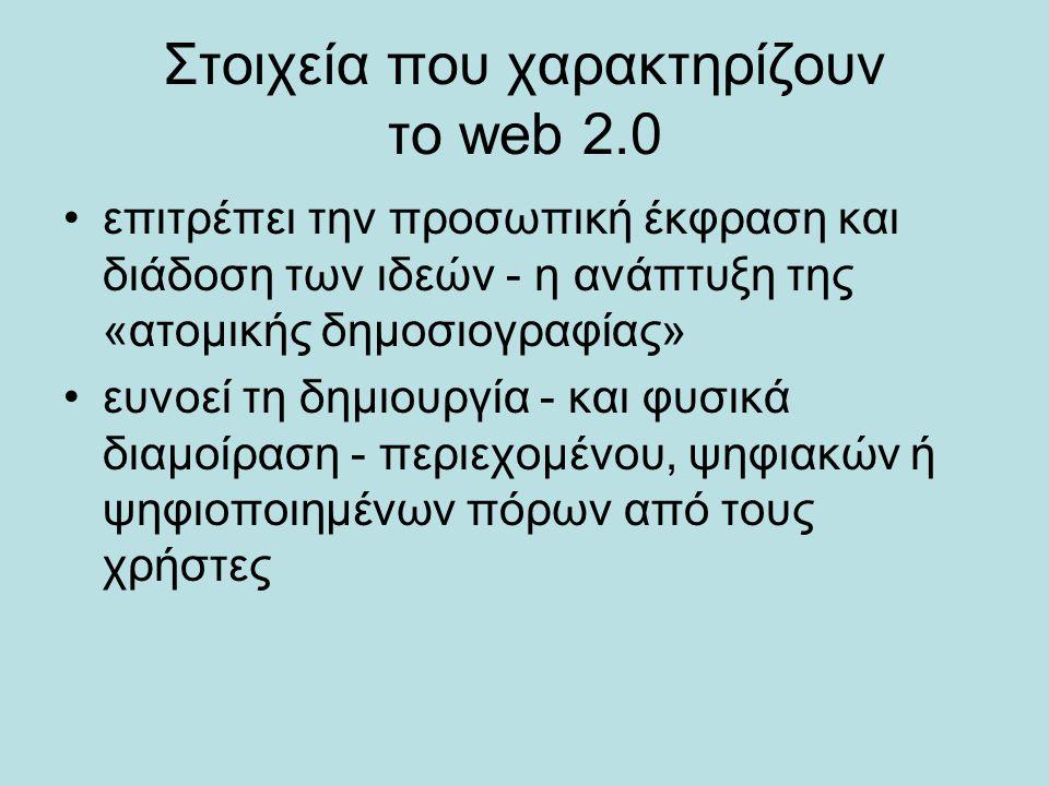 Στοιχεία που χαρακτηρίζουν το web 2.0 επιτρέπει την προσωπική έκφραση και διάδοση των ιδεών - η ανάπτυξη της «ατομικής δημοσιογραφίας» ευνοεί τη δημιο