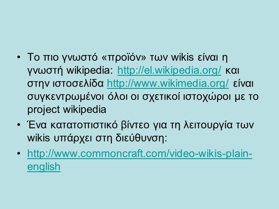 Το πιο γνωστό «προϊόν» των wikis είναι η γνωστή wikipedia: http://el.wikipedia.org/ και στην ιστοσελίδα http://www.wikimedia.org/ είναι συγκεντρωμένοι