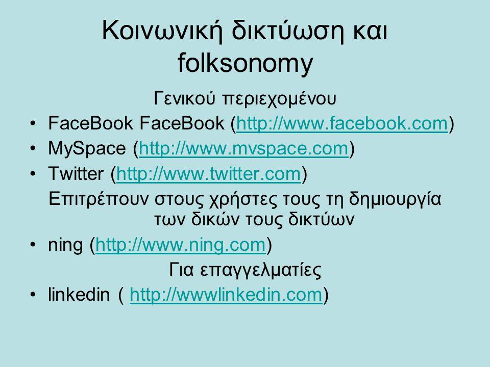 Κοινωνική δικτύωση και folksonomy Γενικού περιεχομένου FaceBook FaceBook (http://www.facebook.com)http://www.facebook.com MySpace (http://www.mvspace.