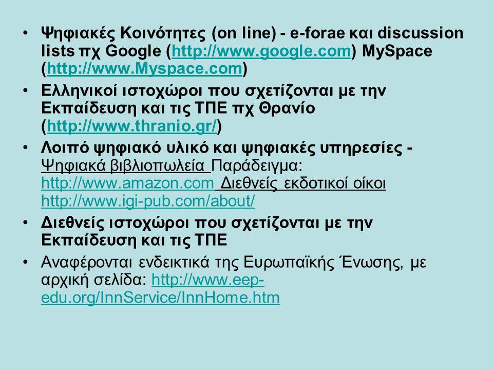 Ψηφιακές Κοινότητες (on line) - e-forae και discussion lists πχ Google (http://www.google.com) MySpace (http://www.Myspace.com)http://www.google.comht