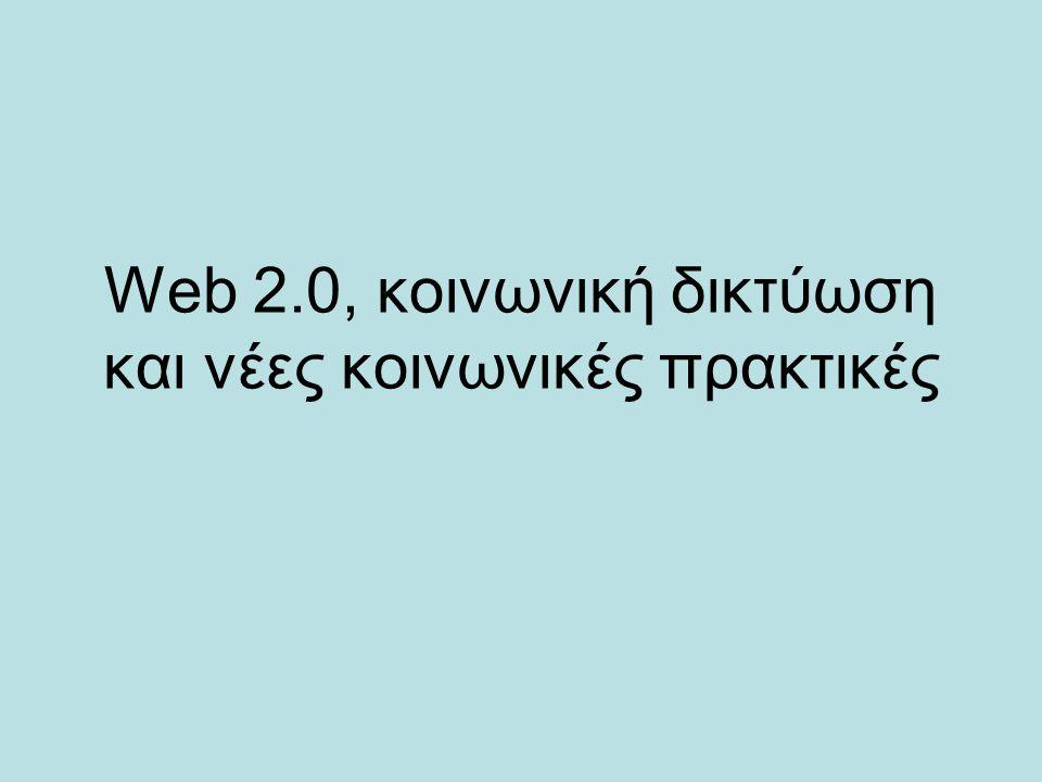 Web 2.0 Νεότερη γενιά διαδικτυακών τόπων, εργαλείων και διαδικτυακών υπηρεσιών, που στηρίζονται στην πλήρη συμμετοχή των χρηστών στη συνδιαμόρφωση του περιεχομένου τους και την άμεση, απευθείας (online) συνεργασία μεταξύ των χρηστών
