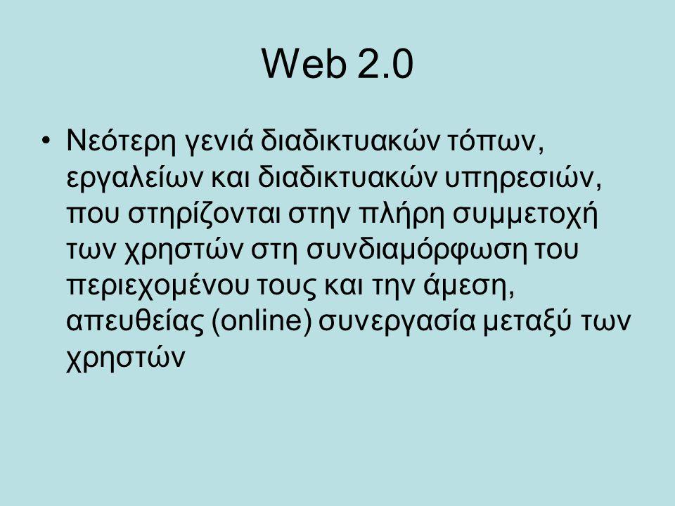 Τι διαφοροποιεί το web 2.0 από την προηγούμενη γενιά υπηρεσιών; εφαρμογές και περιβάλλοντα στο Διαδίκτυο που είναι ανοιχτά στην πρόσβαση και ευνοούν την ουσιαστική συμμετοχή των χρηστών: οι χρήστες δεν αρκούνται στην παθητική ανάγνωση του περιεχομένου ιστοσελίδων, αλλά σχολιάζουν, κατασκευάζουν δικές τους ιστοσελίδες και δημιουργούν περιεχόμενο.
