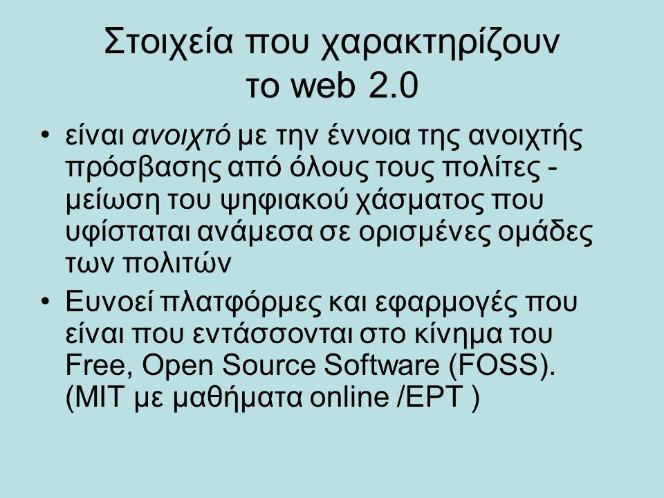Στοιχεία που χαρακτηρίζουν το web 2.0 είναι ανοιχτό με την έννοια της ανοιχτής πρόσβασης από όλους τους πολίτες - μείωση του ψηφιακού χάσματος που υφί