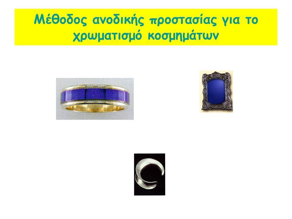 Ανοδική προστασία εξαρτημάτων και αντικειμένων από αργίλιο Η ανοδική οξείδωση εφαρμόζεται για την απόθεση ενός αντιδιαβρωτικού στρώματος από Al 2 O 3
