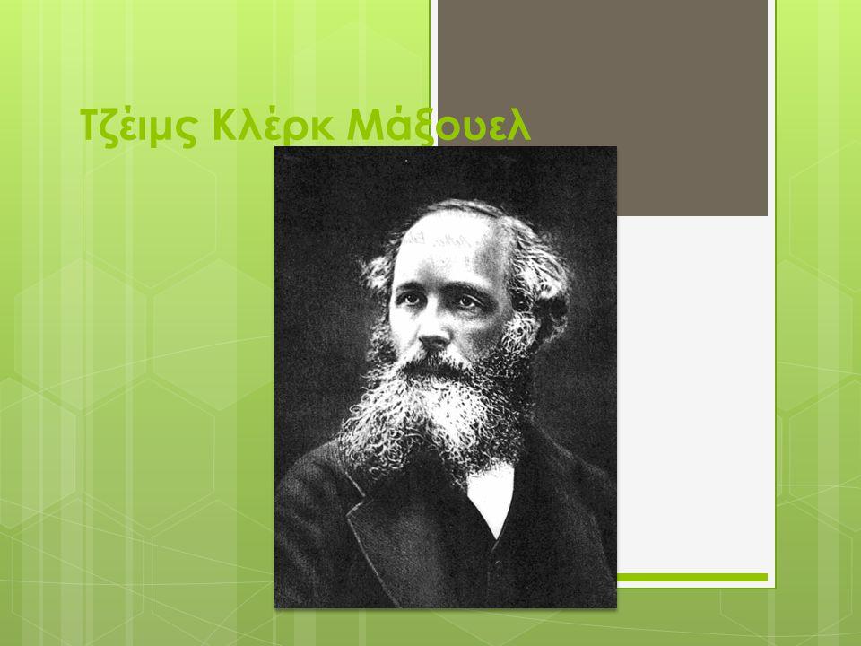 Τζέιμς Κλέρκ Μάξουελ