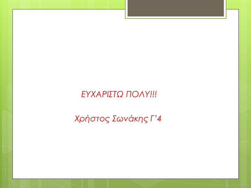 ΕΥΧΑΡΙΣΤΩ ΠΟΛΥ!!! Χρήστος Σωνάκης Γ'4