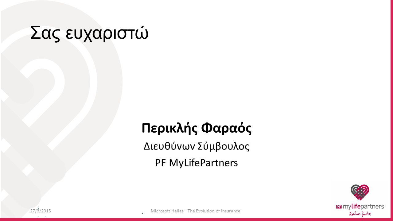 : Σας ευχαριστώ Περικλής Φαραός Διευθύνων Σύμβουλος PF MyLifePartners 27/3/2015Microsoft Hellas The Evolution of Insurance