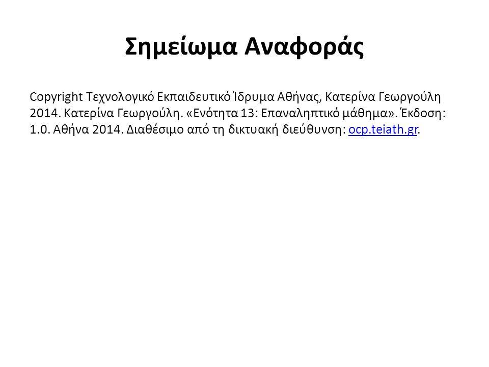 Σημείωμα Αναφοράς Copyright Τεχνολογικό Εκπαιδευτικό Ίδρυμα Αθήνας, Κατερίνα Γεωργούλη 2014.