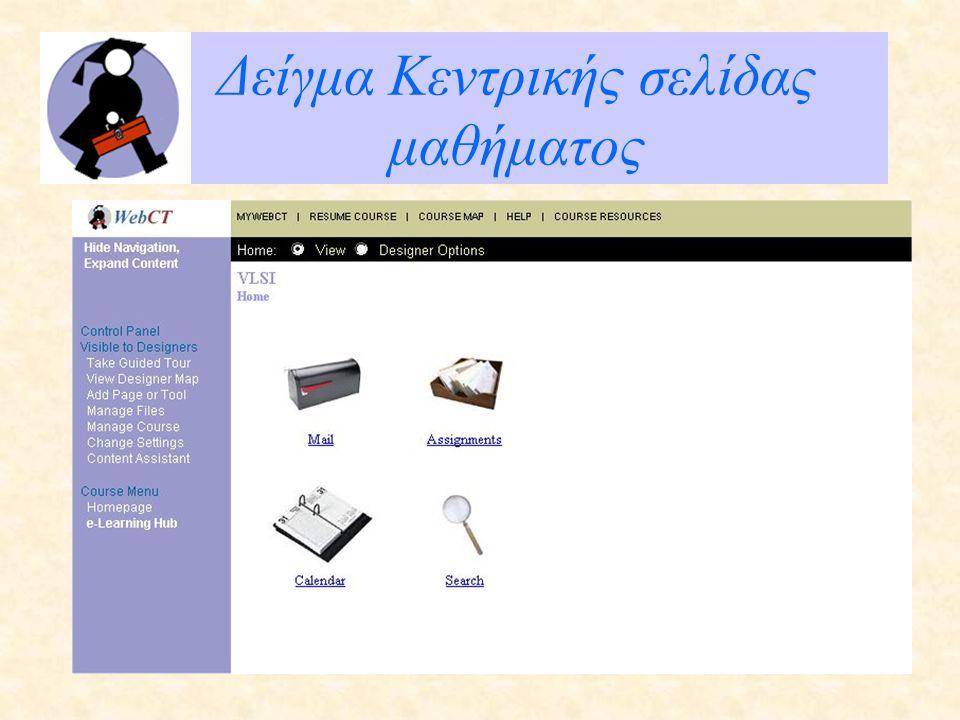 Δείγμα Κεντρικής σελίδας μαθήματος