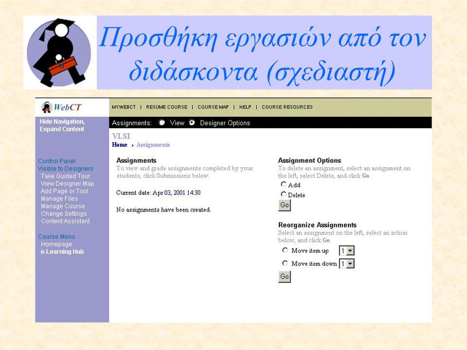 Προσθήκη εργασιών από τον διδάσκοντα (σχεδιαστή)