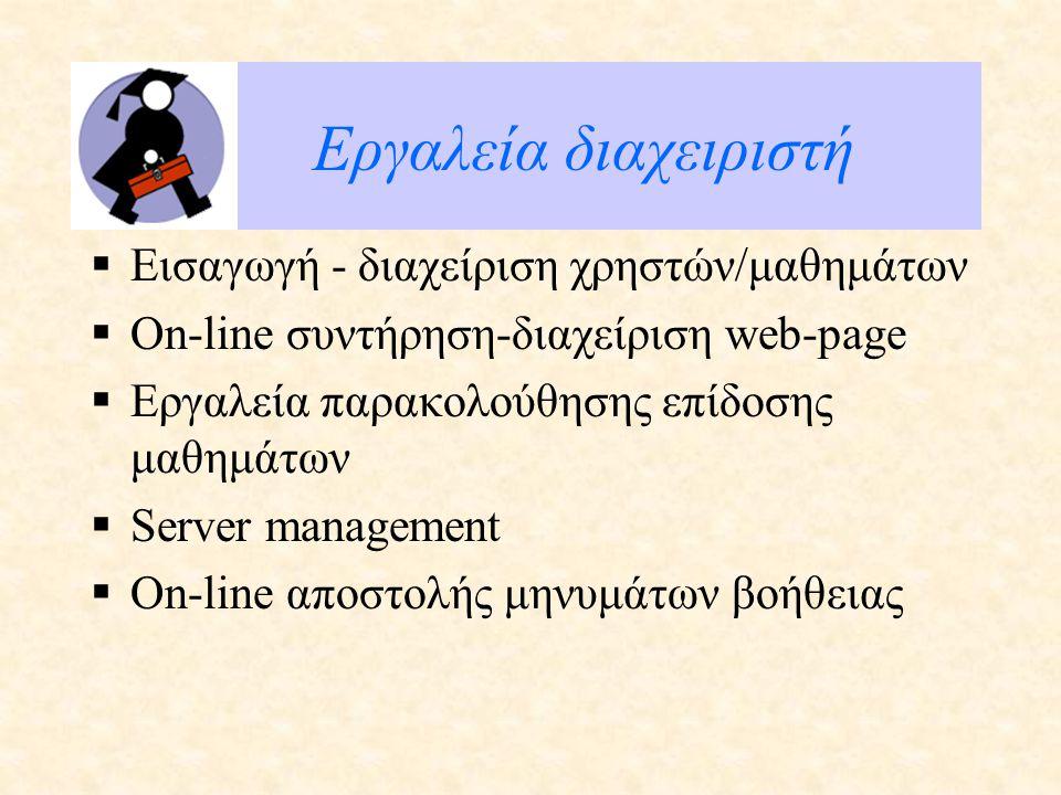 Εργαλεία διαχειριστή  Εισαγωγή - διαχείριση χρηστών/μαθημάτων  On-line συντήρηση-διαχείριση web-page  Εργαλεία παρακολούθησης επίδοσης μαθημάτων  Server management  On-line αποστολής μηνυμάτων βοήθειας