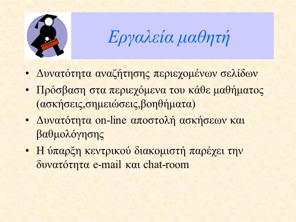 Εργαλεία μαθητή Δυνατότητα αναζήτησης περιεχομένων σελίδων Πρόσβαση στα περιεχόμενα του κάθε μαθήματος (ασκήσεις,σημειώσεις,βοηθήματα) Δυνατότητα on-line αποστολή ασκήσεων και βαθμολόγησης Η ύπαρξη κεντρικού διακομιστή παρέχει την δυνατότητα e-mail και chat-room