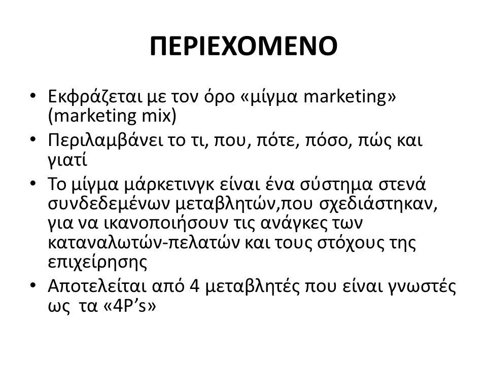ΜΙΓΜΑ MARKETING Μίγμα Marketing Προϊόν (product) Τιμή (price) Διανομή ή διακίνηση (place) Προώθηση (promotion)