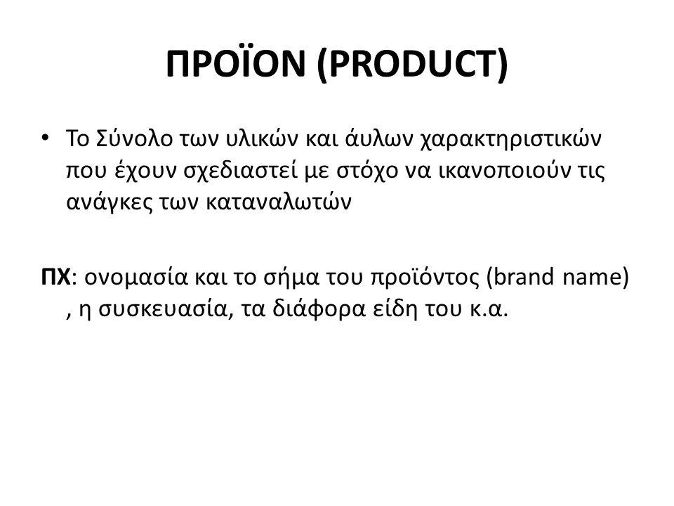 ΤΙΜΗ (PRICE) Η αξία ανταλλαγής ενός αγαθού ή υπηρεσίας Απεικονίζει το «πόσο» και με «τι» ανταλλάσσεται κάτι στην αγορά Αποτελεί το μέτρο σύγκρισης σε σχέση με άλλα παρόμοια προϊόντα Επηρεάζει την «εικόνα του προϊόντος» ΠΧ: επίπεδο τιμών, διαφοροποίηση, εκπτώσεις κ.α.
