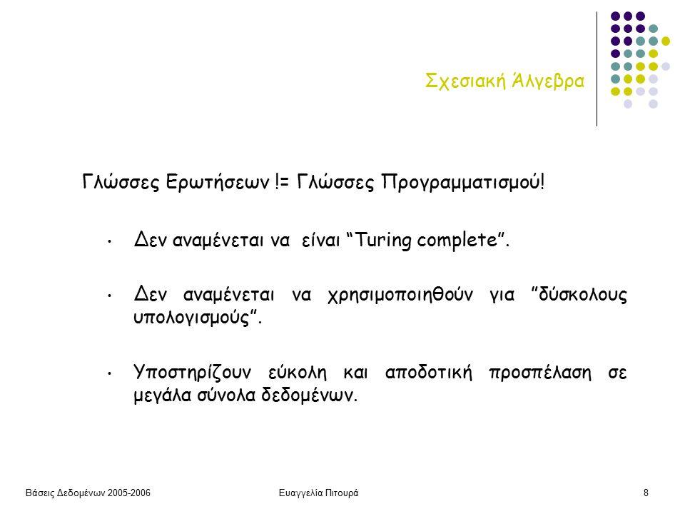 Βάσεις Δεδομένων 2005-2006Ευαγγελία Πιτουρά8 Σχεσιακή Άλγεβρα Γλώσσες Ερωτήσεων != Γλώσσες Προγραμματισμού.