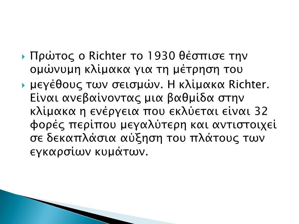  Πρώτος ο Richter το 1930 θέσπισε την ομώνυμη κλίμακα για τη μέτρηση του  μεγέθους των σεισμών.