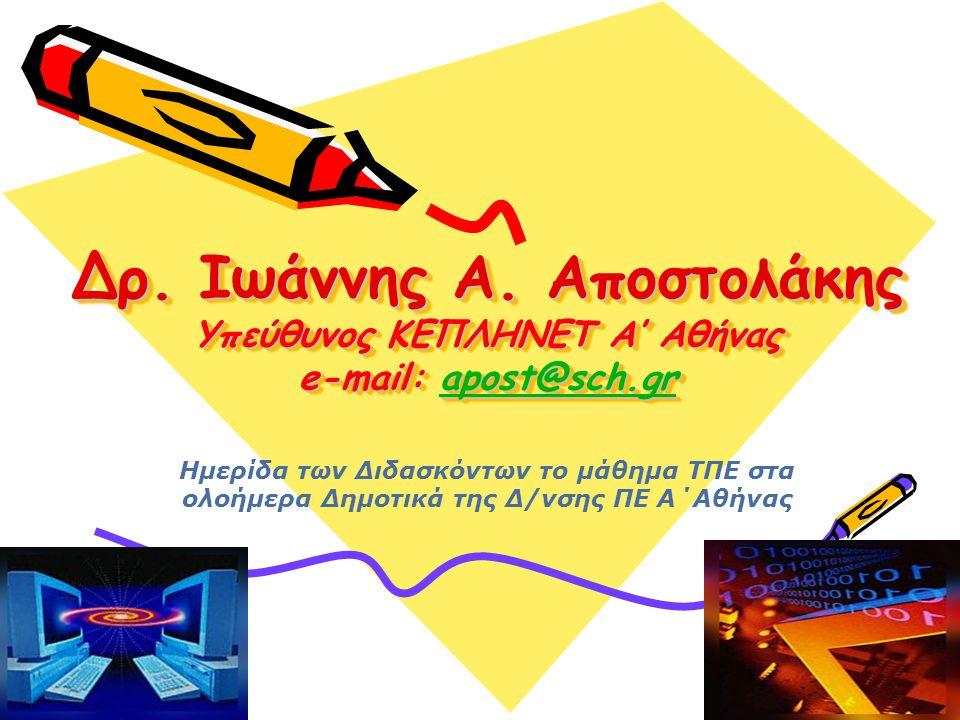 Δρ. Ιωάννης A. Αποστολάκης Υπεύθυνος ΚΕΠΛΗΝΕΤ Α' Αθήνας e-mail: apost@sch.gr apost@sch.gr Δρ.