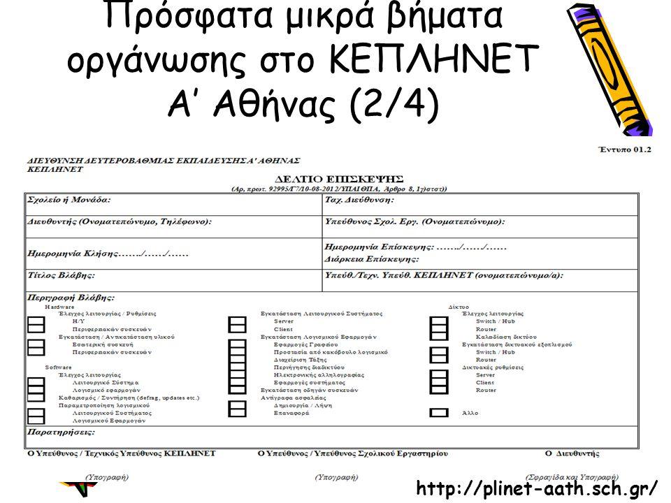 Πρόσφατα μικρά βήματα οργάνωσης στο ΚΕΠΛΗΝΕΤ Α' Αθήνας (2/4) http://plinet-aath.sch.gr/