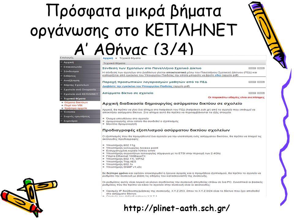 Πρόσφατα μικρά βήματα οργάνωσης στο ΚΕΠΛΗΝΕΤ Α' Αθήνας (3/4) http://plinet-aath.sch.gr/