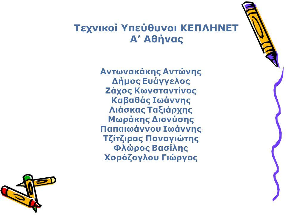 Επικοινωνία Διεύθυνση : Κηφισίας 16 Αμπελόκηποι, 11526, Αθήνα Τηλέφωνο : 210 52 22 695 Φάξ : 210 52 24 655 E-mail: plinetaa@sch.grplinetaa@sch.gr WEB: http://plinet-aath.sch.grhttp://plinet-aath.sch.gr