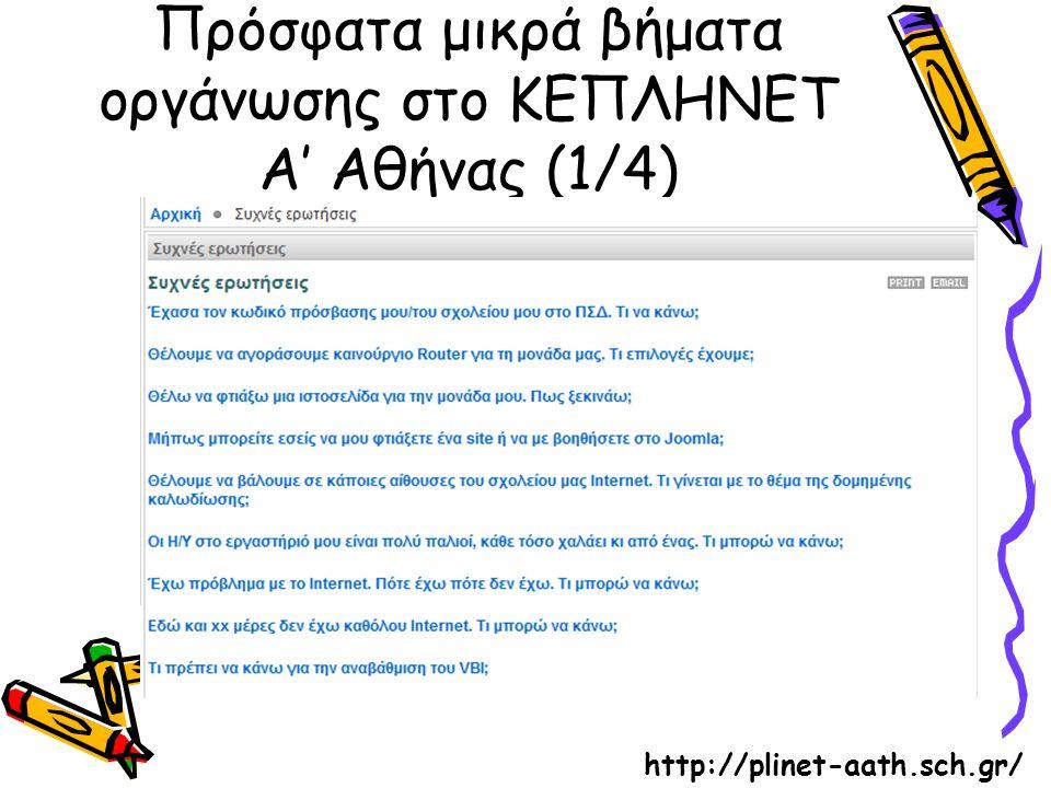 Πρόσφατα μικρά βήματα οργάνωσης στο ΚΕΠΛΗΝΕΤ Α' Αθήνας (1/4) http://plinet-aath.sch.gr/