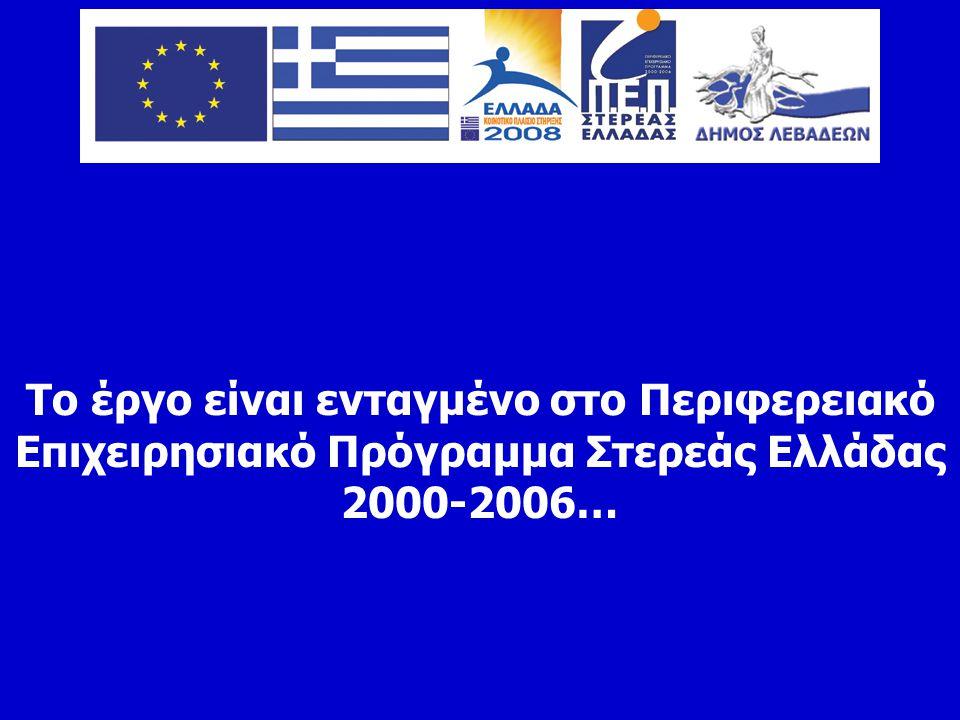 Το έργο είναι ενταγμένο στο Περιφερειακό Επιχειρησιακό Πρόγραμμα Στερεάς Ελλάδας 2000-2006…