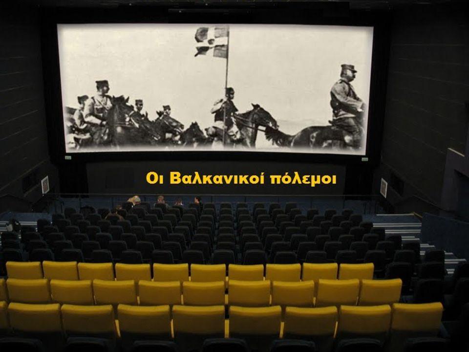  Ο Α Βαλκανικός πόλεμος είναι για την Ελλάδα αντιστρόφως ανάλογος, με τις απώλειες.