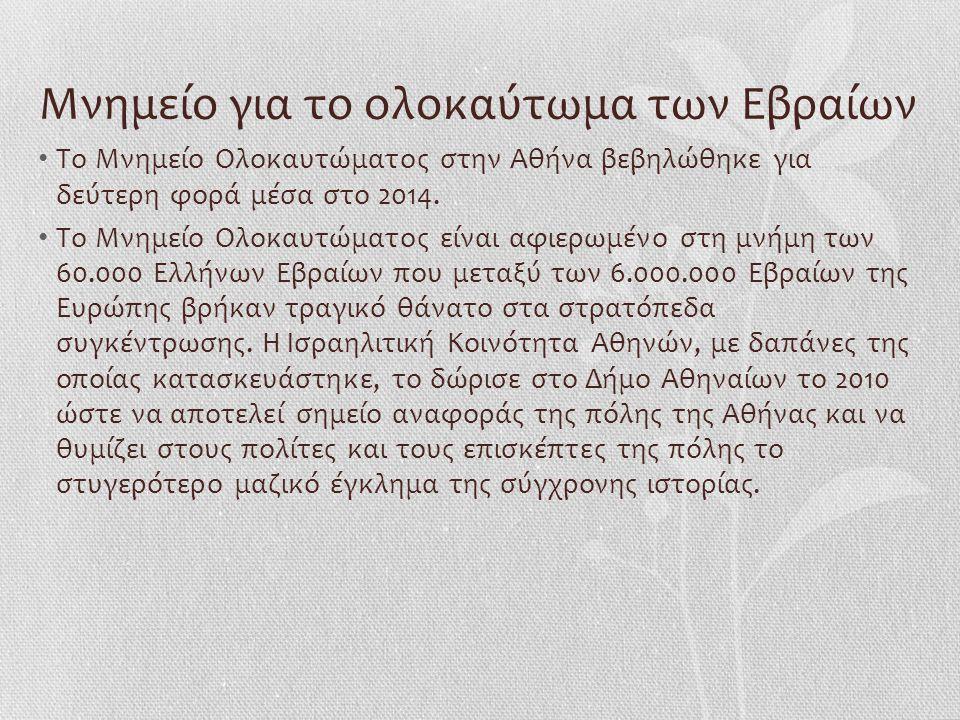 Μνημείο για το ολοκαύτωμα των Εβραίων Το Μνημείο Ολοκαυτώματος στην Αθήνα βεβηλώθηκε για δεύτερη φορά μέσα στο 2014.