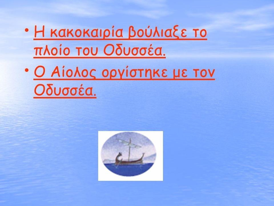 Σωστό ή λάθος; Ο Αίολος φιλοξένησε τον Οδυσσέα για ένα μήνα. Ο Αίολος φιλοξένησε τον Οδυσσέα για ένα μήνα. Ο Αίολος έκλεισε σε ένα ασκί τον άνεμο Ζέφυ