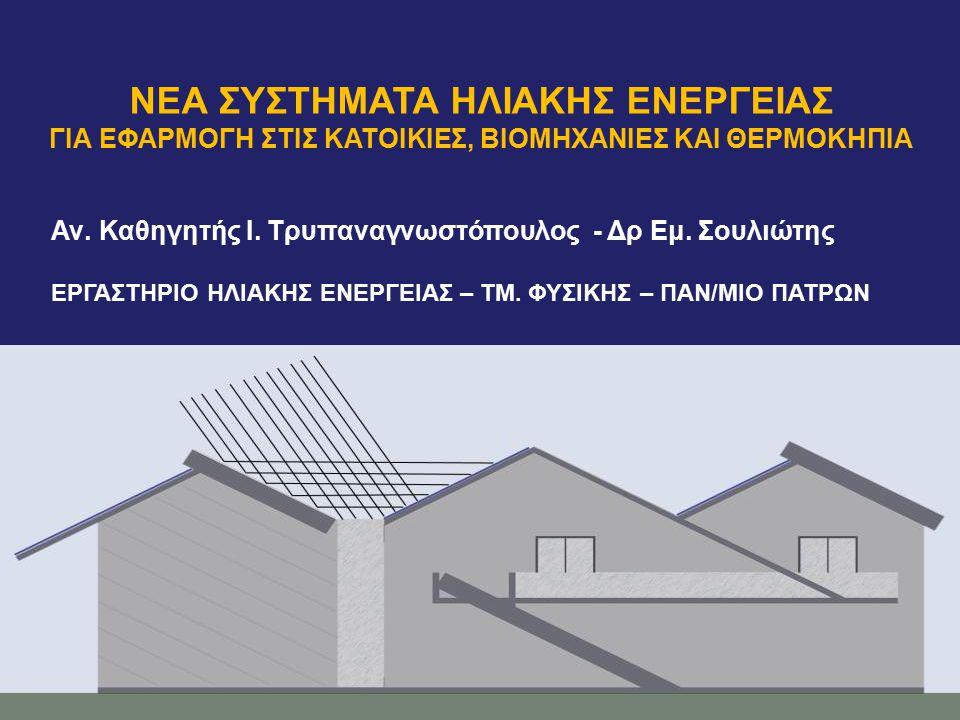 Εργαστήριο Ηλιακής Ενέργειας, Τμήμα Φυσικής Πανεπιστημίου Πατρών Είναι το πρώτο στην Ελλάδα Πανεπιστημιακό Εργαστήριο στο πεδίο της Ηλιακής Ενέργειας και έχει συνεχή δραστηριότητα στην έρευνα και στην εκπαίδευση για πάνω από 35 χρόνια.