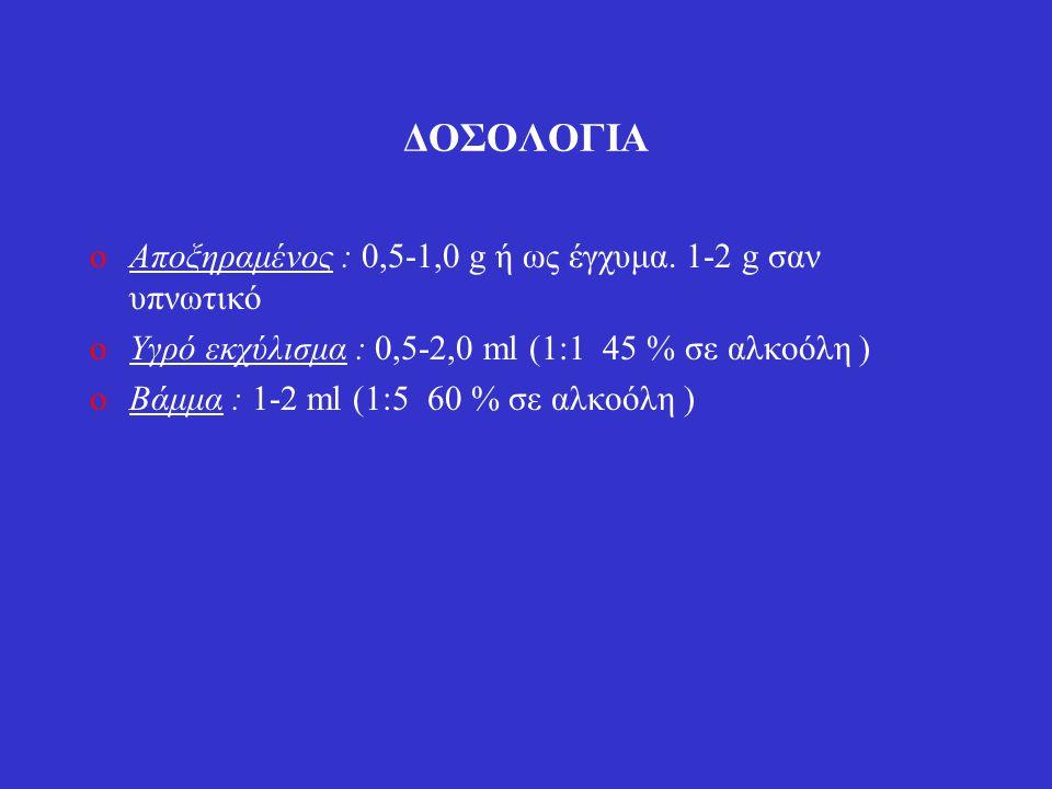 ΔΟΣΟΛΟΓΙΑ oΑποξηραμένος : 0,5-1,0 g ή ως έγχυμα. 1-2 g σαν υπνωτικό oΥγρό εκχύλισμα : 0,5-2,0 ml (1:1 45 % σε αλκοόλη ) oΒάμμα : 1-2 ml (1:5 60 % σε α