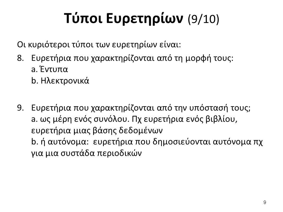 Τύποι Ευρετηρίων (9/10) Οι κυριότεροι τύποι των ευρετηρίων είναι: 8.Ευρετήρια που χαρακτηρίζονται από τη μορφή τους: a.