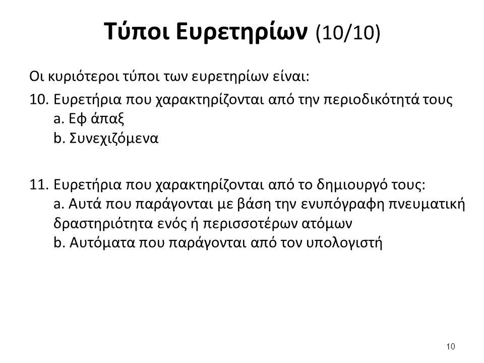 Τύποι Ευρετηρίων (10/10) Οι κυριότεροι τύποι των ευρετηρίων είναι: 10.Ευρετήρια που χαρακτηρίζονται από την περιοδικότητά τους a.
