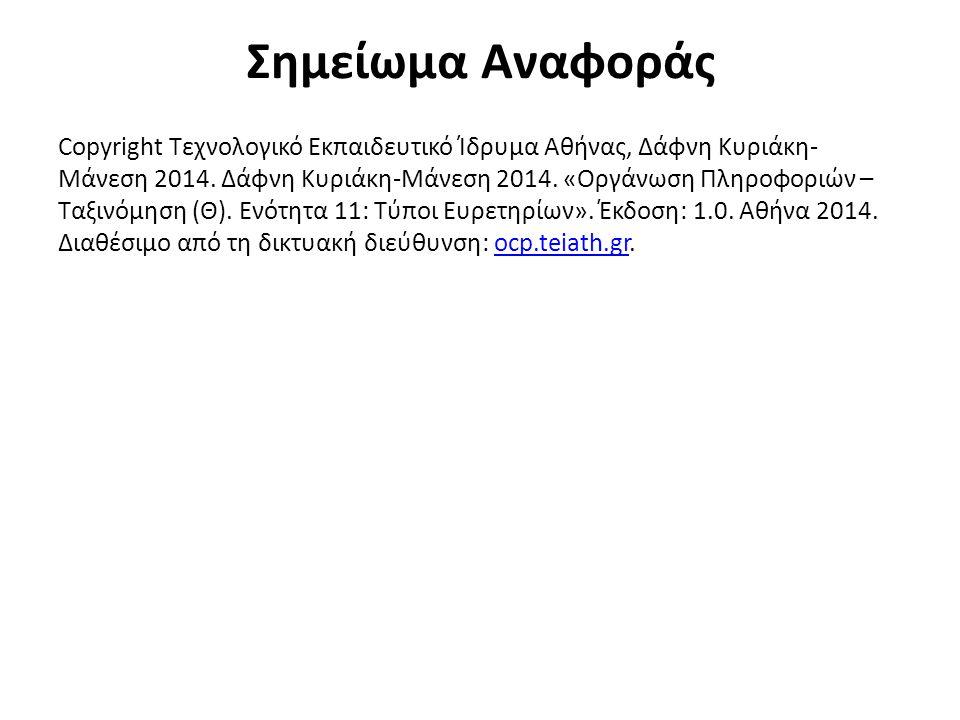 Σημείωμα Αναφοράς Copyright Τεχνολογικό Εκπαιδευτικό Ίδρυμα Αθήνας, Δάφνη Κυριάκη- Μάνεση 2014.