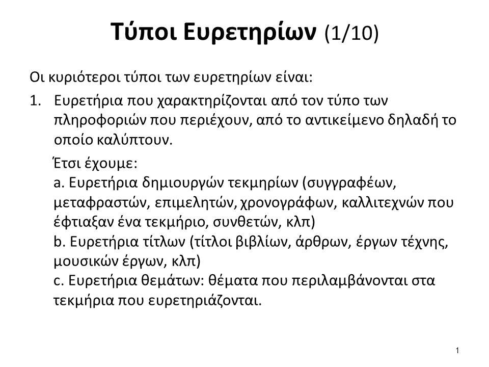 Τύποι Ευρετηρίων (1/10) Οι κυριότεροι τύποι των ευρετηρίων είναι: 1.Ευρετήρια που χαρακτηρίζονται από τον τύπο των πληροφοριών που περιέχουν, από το αντικείμενο δηλαδή το οποίο καλύπτουν.