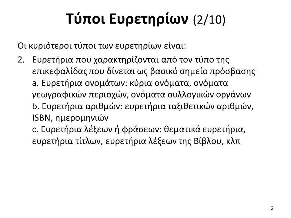 Τύποι Ευρετηρίων (2/10) Οι κυριότεροι τύποι των ευρετηρίων είναι: 2.Ευρετήρια που χαρακτηρίζονται από τον τύπο της επικεφαλίδας που δίνεται ως βασικό σημείο πρόσβασης a.