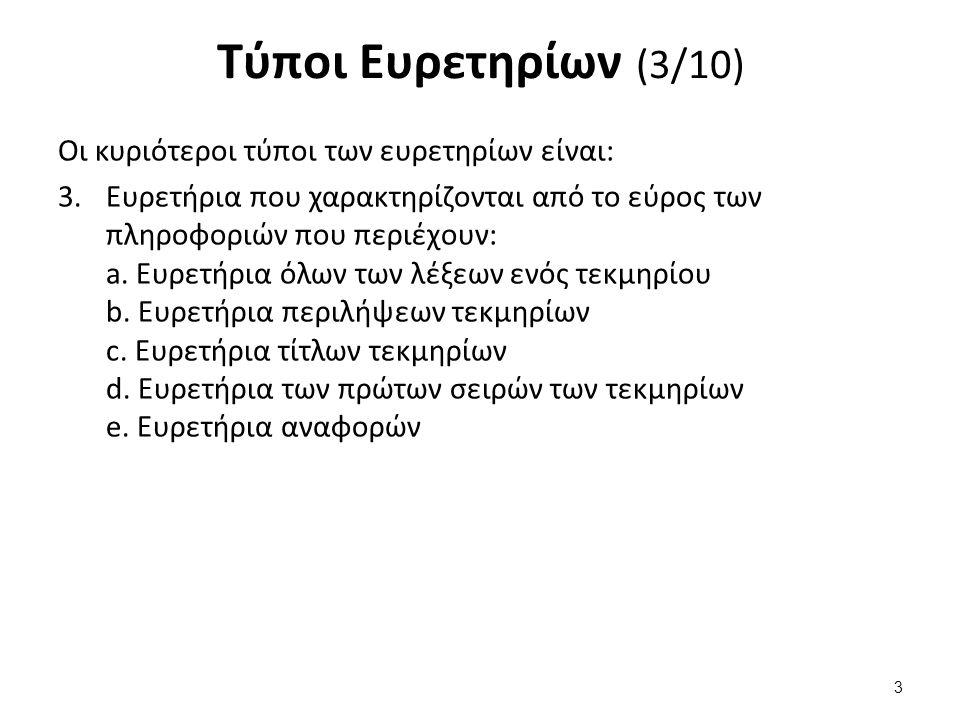 Τύποι Ευρετηρίων (3/10) Οι κυριότεροι τύποι των ευρετηρίων είναι: 3.Ευρετήρια που χαρακτηρίζονται από το εύρος των πληροφοριών που περιέχουν: a.