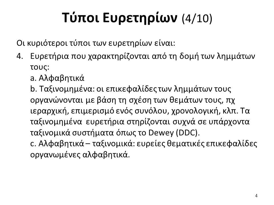 Τύποι Ευρετηρίων (4/10) Οι κυριότεροι τύποι των ευρετηρίων είναι: 4.Ευρετήρια που χαρακτηρίζονται από τη δομή των λημμάτων τους: a.
