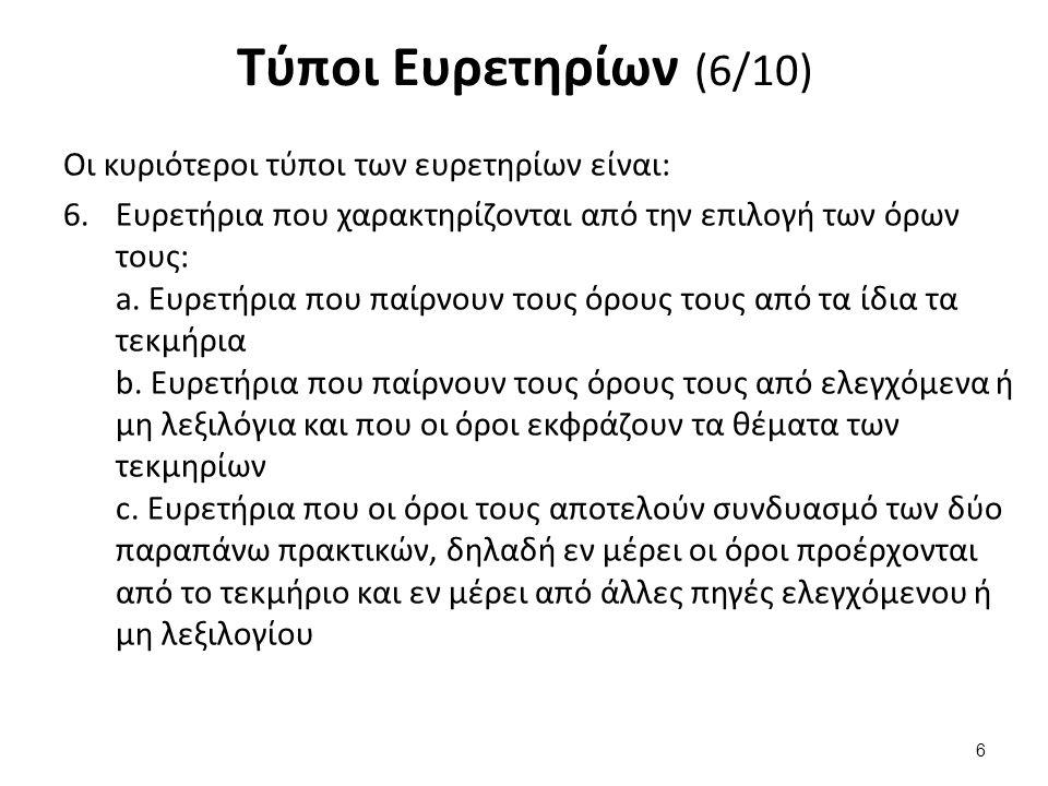 Τύποι Ευρετηρίων (6/10) Οι κυριότεροι τύποι των ευρετηρίων είναι: 6.Ευρετήρια που χαρακτηρίζονται από την επιλογή των όρων τους: a.