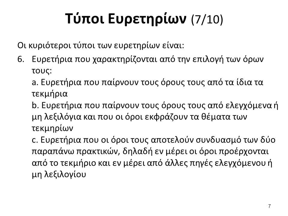 Τύποι Ευρετηρίων (7/10) Οι κυριότεροι τύποι των ευρετηρίων είναι: 6.Ευρετήρια που χαρακτηρίζονται από την επιλογή των όρων τους: a.